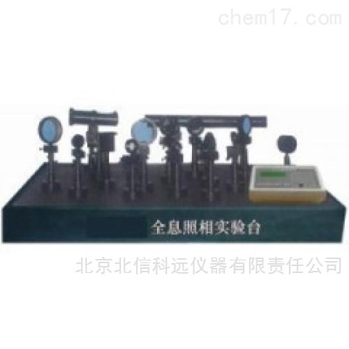 激光全息实验台 便携式激光全息试验台 全息照相实验台
