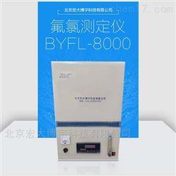 BYFL-8000氟氯测定仪 氟离子测试原理 煤的氟含量测定
