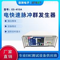 ES-415Aeft电快速脉冲群测试仪