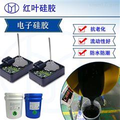 HY-9航空航天电子灌封胶