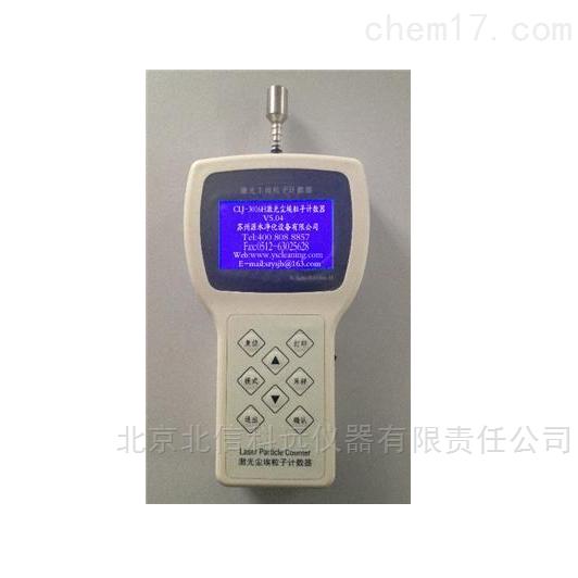 手持式尘埃粒子计数器 高灵敏度尘埃粒子计数器 进口微型泵尘埃粒子计数器