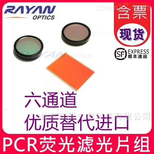 PCR仪专用荧光滤光片 替代进口