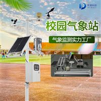 JD-QC10校園小型氣象站實施方案
