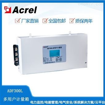 ADF300L-III-33D(11S)安科瑞预付费型多用户计量箱远程抄表