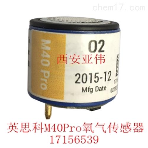 英思科-M40Pro O2多气体传感器配件与维修