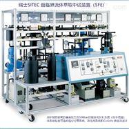 瑞士SITEC 超臨界流體萃取試驗裝置 SFE