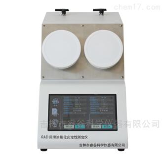 RAD润滑油氧化安定性测定仪