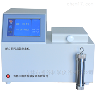 RFS石油产品铜片腐蚀测定仪