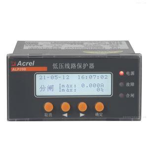 ALP200-100低压馈线保护装置