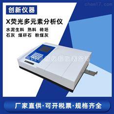 X荧光多元素分析仪 硫钙铁硅铝检测仪器