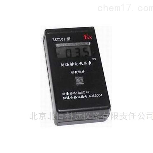 防爆静电表 静电测试仪 静电探测仪 静电检测仪