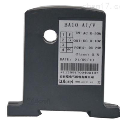 BA10-AI/I穿孔直流電流變送器電流隔離傳感器真有效值