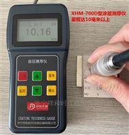 XHM-700D型涂镀层测厚仪大量程达11毫米