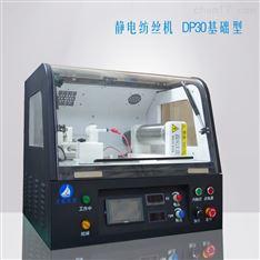 天津云帆静电纺丝机基础型DP30