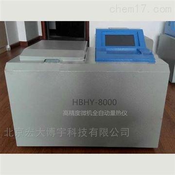 HBHY-8000高精度微机全自动量热仪超智能煤质化验设备