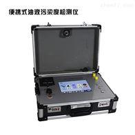 XWY-32GB/T14039便攜式油液污染度檢測儀