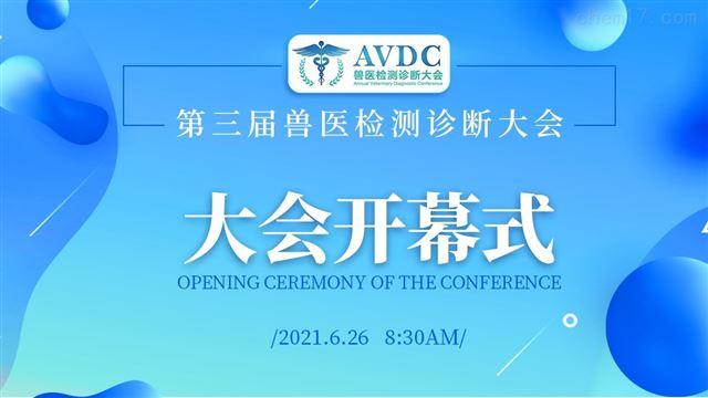 兽医检测诊断大会-大会开幕式-主论坛