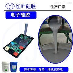 HY-9电源模块黑色灌封硅胶