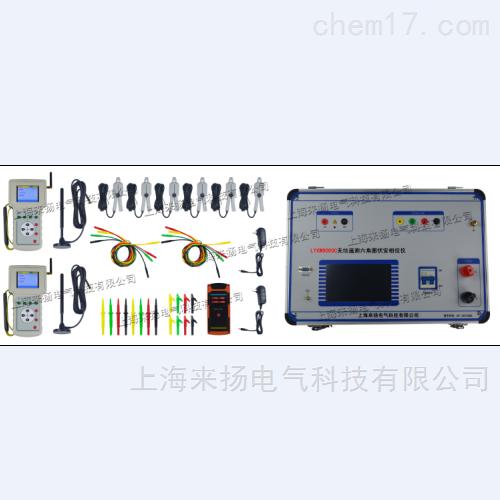 无线遥测六角向量图相位伏安测试仪
