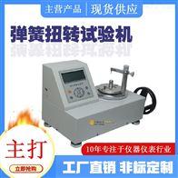 測試儀小量程彈簧扭矩測試儀3-30牛米價格