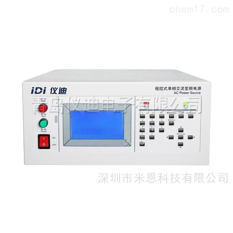 仪迪原厂原装9100XS系列单相交流变频电源