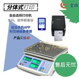 标签打印案秤 连接手机app电子桌秤
