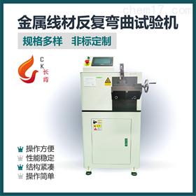 CKQEM-027金属线材反复弯曲试验机