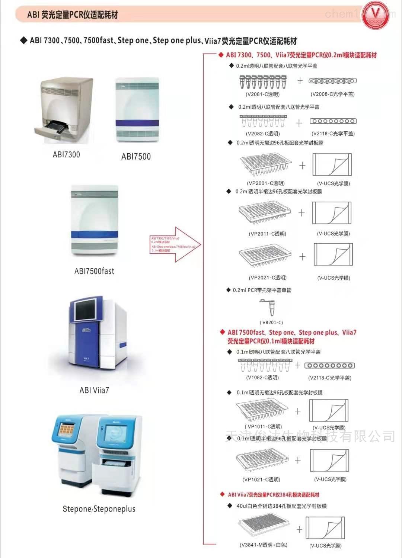 ABI STEP ONE 专用0.1pcr八连管 VIOX