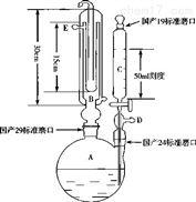 SYP-2331A二氧化硫残留量测定玻璃装置