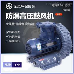 FB-20煤气输送防爆高压风机