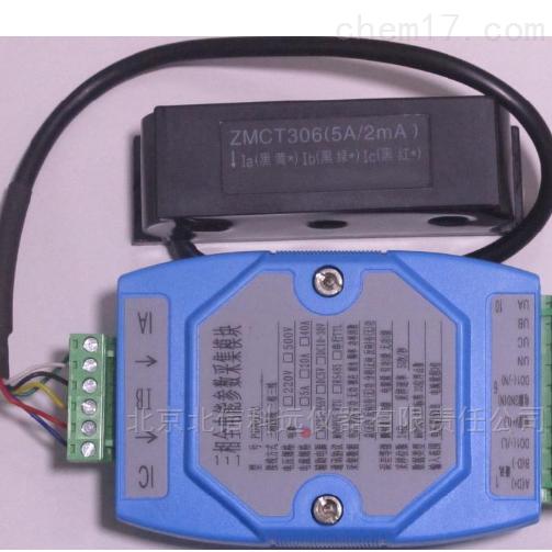 三相电参数采集模块 电参数测量采集模块 电路中电压电流有功功率测量采集器