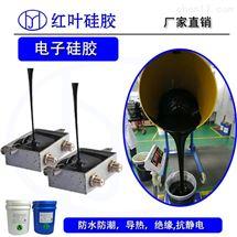 HY-90电子阻燃导热灌封胶