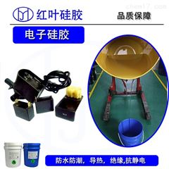 HY-90双组份自动消泡灌封胶