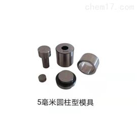 BM系列5毫米压片模具