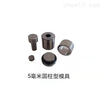 5毫米压片模具