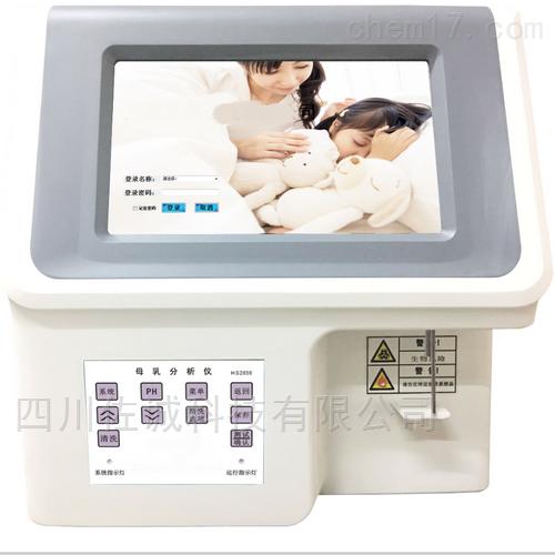 HS2030型母乳分析仪