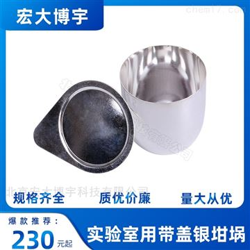 银坩埚 带盖实验化验耐高温 分析仪配件