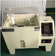 标准型盐雾试验箱