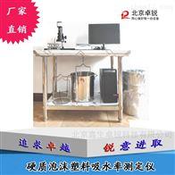 保温板硬质泡沫塑料吸水率测定仪的计算公式
