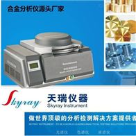 EDX4500H钢铁成分元素检测分析仪