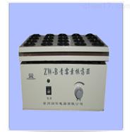 ZW-B青霉素混匀器