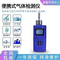 VOC检测仪厂界有组织排放便携式TVOC探测器