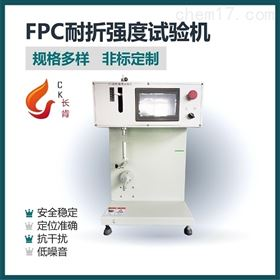 CKQEM-048FPC耐折强度试验机