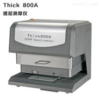 天瑞镀层测厚仪包金鉴定仪Thick 800A