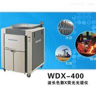固定道波长能量色散X荧光光谱仪WDX400