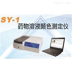 药物溶液颜色测定仪SY-1参数,价格/报价