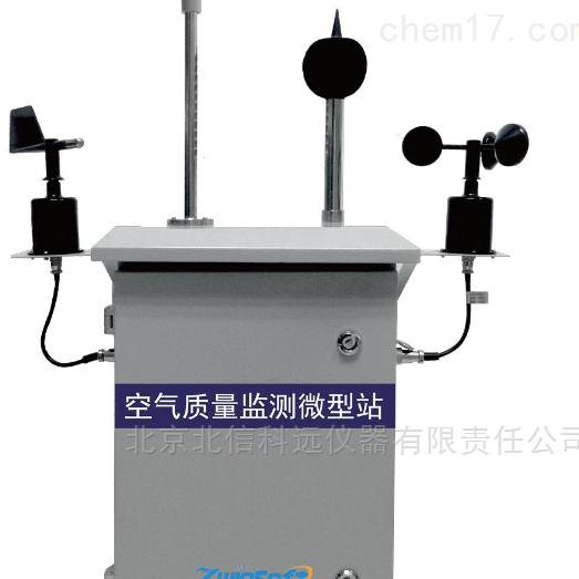 环境空气质量监测仪 空气质量检测仪 可吸入颗粒物监测仪 环境质量自动在线连续监测仪