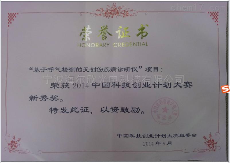 2014中国科技创业计划大赛新秀奖