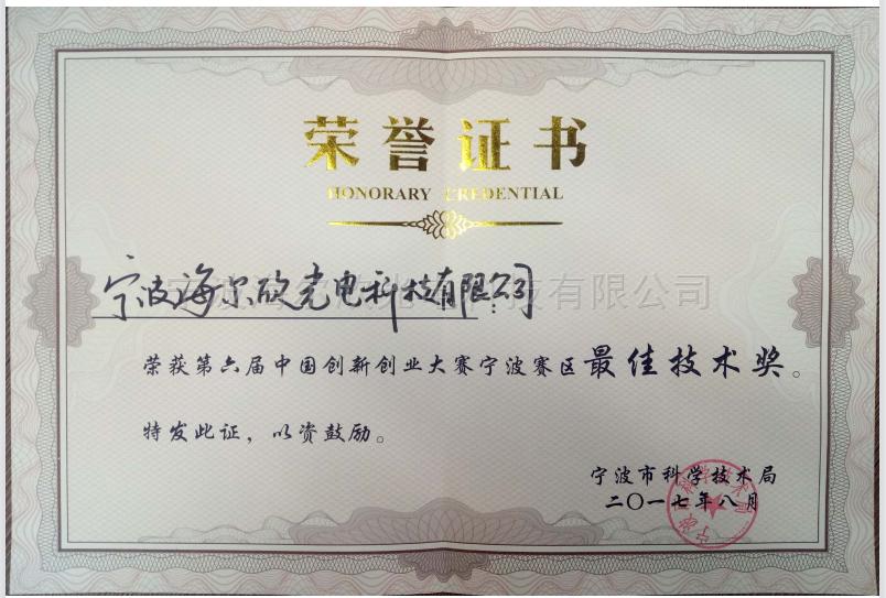 第六届中国创新创业大赛宁波赛区最佳技术奖