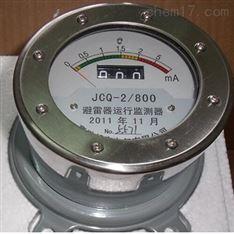 JCQ-C3避雷器监测器